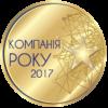 Kompania_roku_2017_Медаль