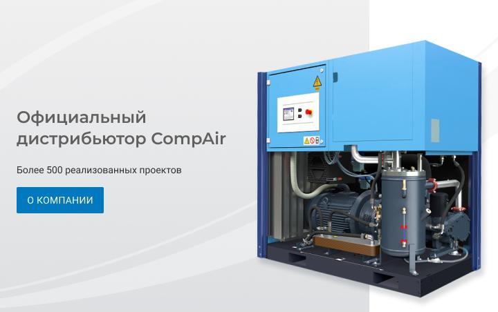 Официальный дистрибьютор CompAir Украина