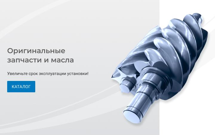 Оригинальные запчасти CompAir в Украине