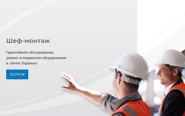Шеф-монтаж CompAir в Украине