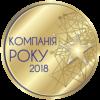 kompaniya-roku-2018