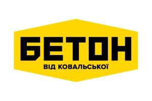 Beton_vid_Kovalskoi